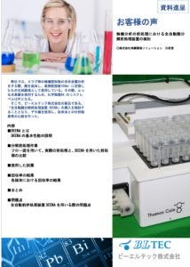 無機分析の前処理における全自動酸分解装置の検討