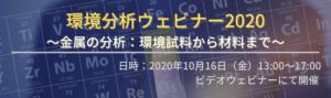 環境分析ウェビナー2020